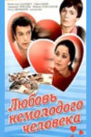lyubov-nemolodogo-cheloveka-1990-god