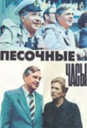 pesochnye-chasy-1984-god