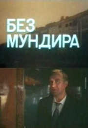 bez-mundira-1988-god