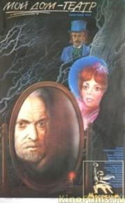 moj-dom-teatr-1975-god