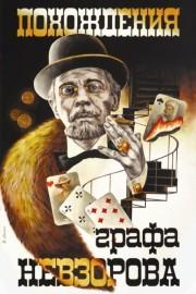 pohozhdeniya-grafa-nevzorova-1982-god
