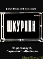 shkurnik_1929