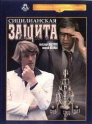 sicilianskaya-zashchita-1980-god