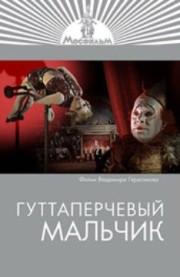 guttaperchevyj-malchik-1957-god