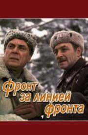 front-za-liniej-fronta-1977-god
