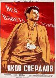 yakov-sverdlov-1940-god