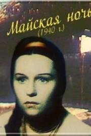 majskaya-noch-1940-god