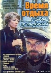 vremya-otdyha-s-subboty-do-ponedelnika-1984-god