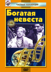 bogataya-nevesta-1937-god