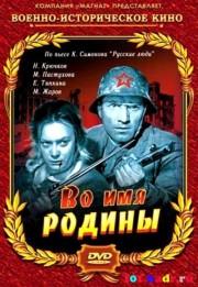 vo-imya-rodiny-1943-god