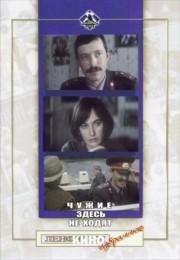 chuzhie-zdes-ne-hodyat-1985-god