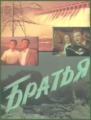 bratya-1957-god
