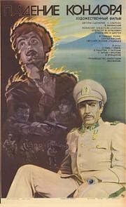 padenie-kondora-1982-god