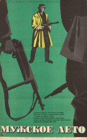 muzhskoe-leto-1970-god