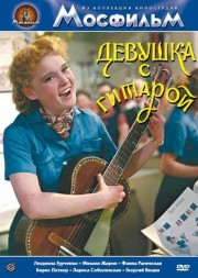 devushka-s-gitaroj-1958-god