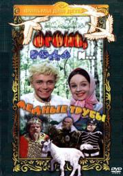 ogon-voda-i-mednye-truby-1967-god