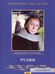 rudin-1977-god