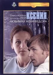 kseniya-lyubimaya-zhena-fyodora-1974-god