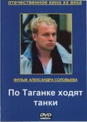 po-taganke-hodyat-tanki-1991-god