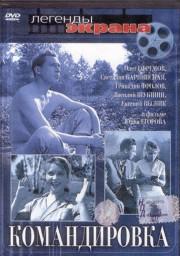 komandirovka-1961-god
