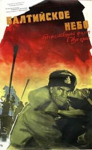 baltijskoe-nebo-1961-god