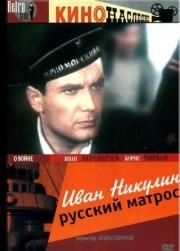 ivan-nikulin-russkij-matros-1944-god