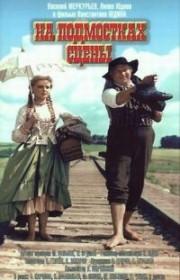 na-podmostkah-sceny-1956-god