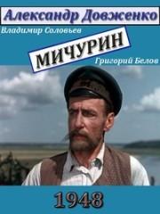 michurin-1948-god