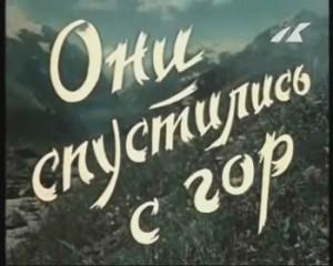 oni-spustilis-s-gor-1954-god