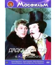 dyadyushkin-son-1966-god