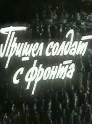 prishyol-soldat-s-fronta-1971-god