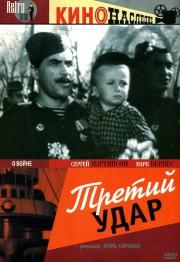 tretij-udar-1948-god