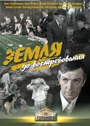 zemlya-do-vostrebovaniya-1972-god
