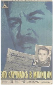ehto-sluchilos-v-milicii-1963-god