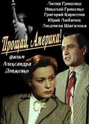 proshchaj-amerika-1951-god
