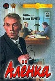 alyonka-1961-god