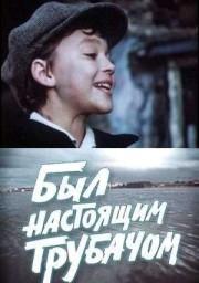 byl-nastoyashchim-trubachom-1973-god