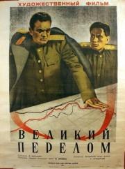 velikij-perelom-1945-god