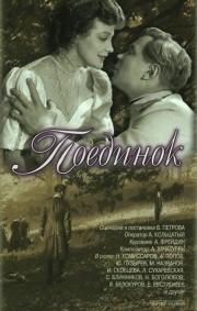 poedinok-1957-god