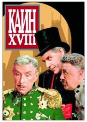 kain-xviii-1963-god