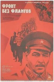 front-bez-flangov-1974-god