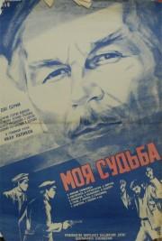 moya-sudba-1973-god