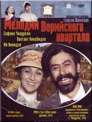 melodii-verijskogo-kvartala-1973-god