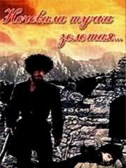 nochevala-tuchka-zolotaya-1989-god