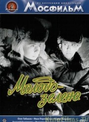 molodo-zeleno-1962-god