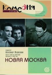 novaya-moskva-1938-god