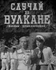 sluchaj-v-vulkane-1940-god