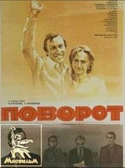 povorot-1978-god