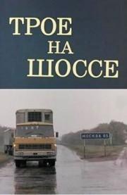 troe-na-shosse-1983-god