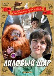 lilovyj-shar-1987-god